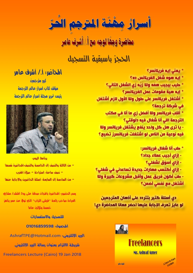 Freelancers_Lecture_Cairo_2018_01_19_FREE