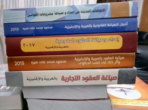 Dr_Sabrah_Books_All_Five