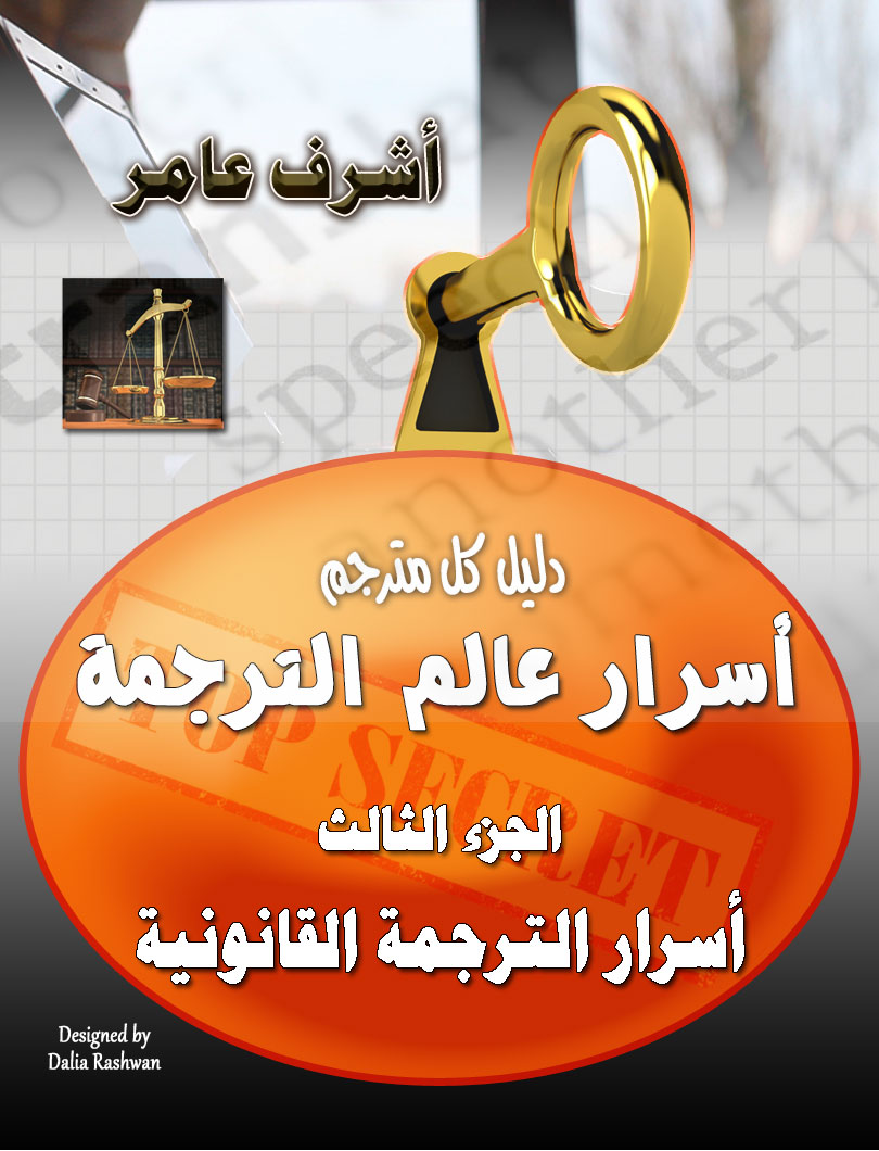 Translation_Secrets_Ashraf_Amer_Part_03_Front_Cover_2019_11_06_Web