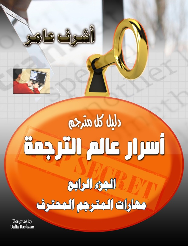 Translation_Secrets_Ashraf_Amer_Part_04_Front_Cover_2019_11_19