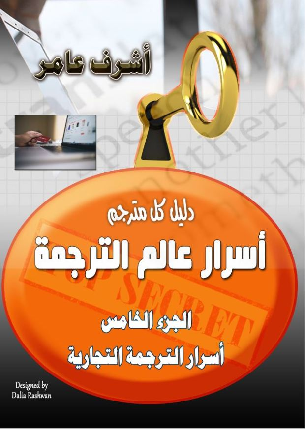 Translation_Secrets_Ashraf_Amer_Part_05_Commercial_Translation_Cover_Screenshot_2019_11_28