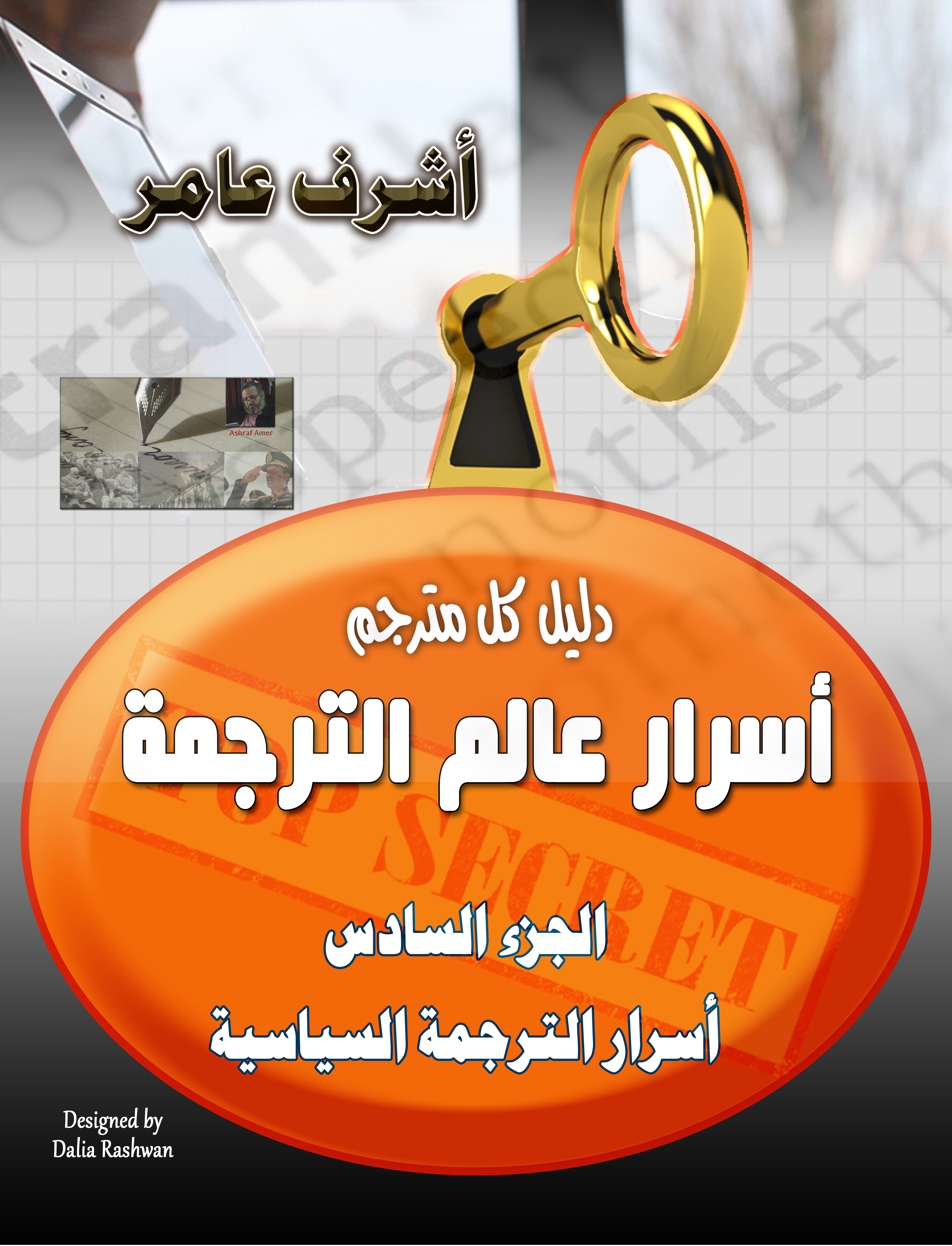 Translation_Secrets_Ashraf_Amer_Part_06_Front_Cover_2019_11_27
